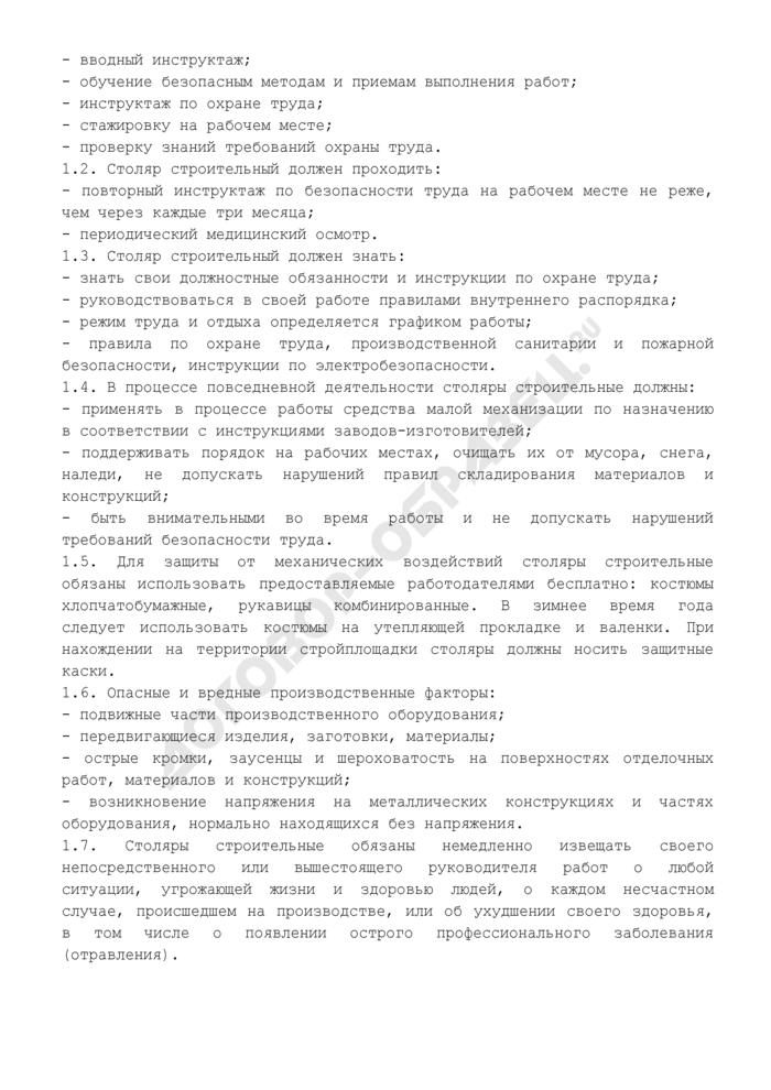 Инструкция по охране труда для столяра строительного. Страница 3