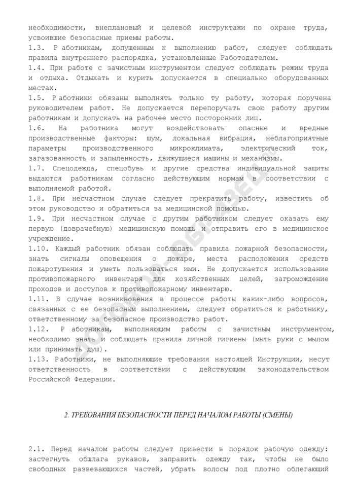 Инструкция по охране труда при работе за зачистным станком. Страница 3