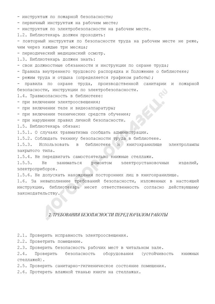 Инструкция по охране труда для библиотекаря школьной библиотеки. Страница 3