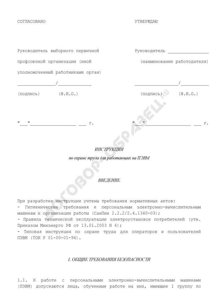 Инструкция по охране труда для работающих на персональных электронно-вычислительных машинах (ПЭВМ). Страница 1
