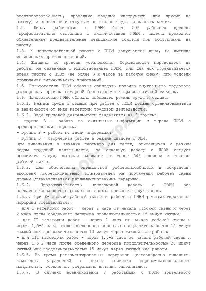 Инструкция по охране труда для работающих на персональных электронно-вычислительных машинах (ПЭВМ). Страница 2