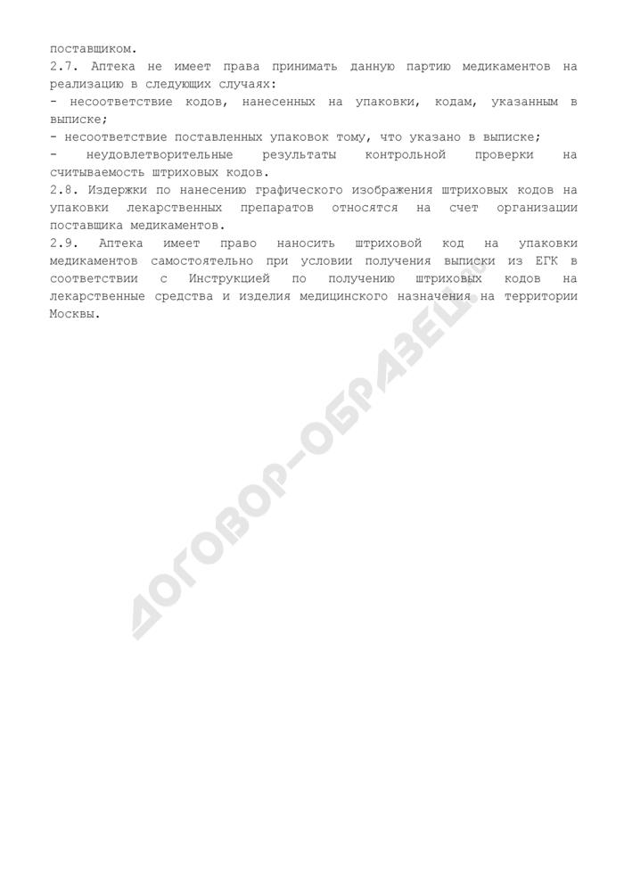 Инструкция по приему лекарственных средств и изделий медицинского назначения розничными аптечными предприятиями. Страница 2