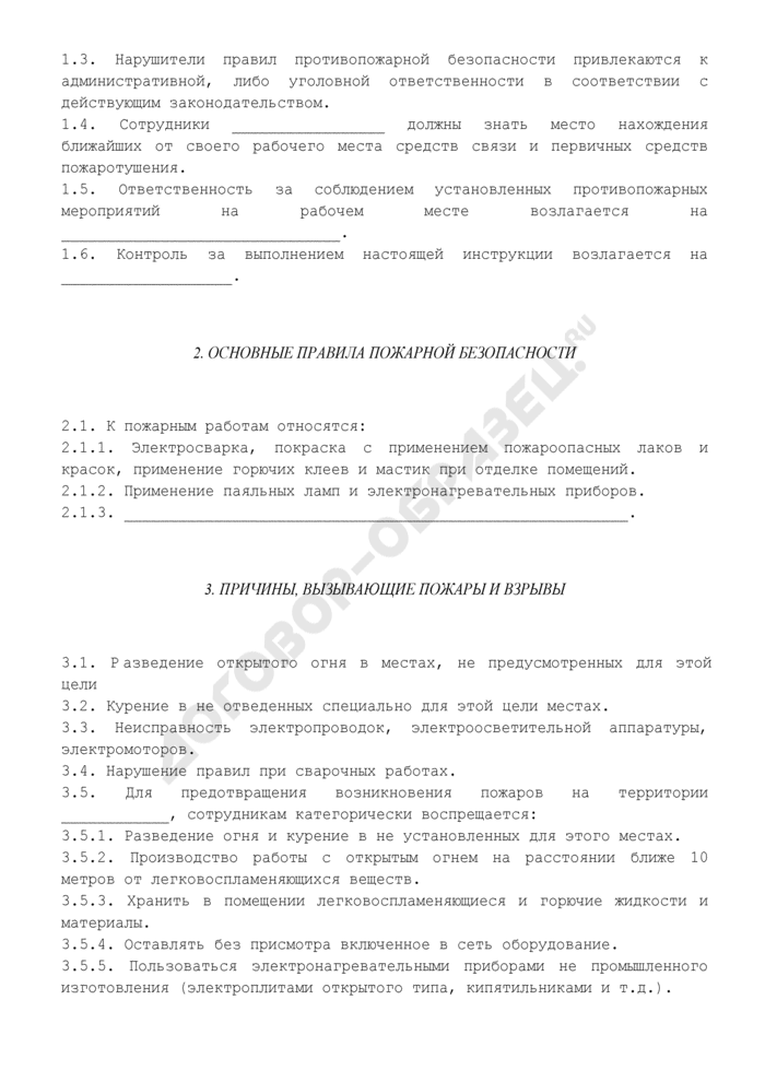 Инструкция по пожарной безопасности организации. Страница 2