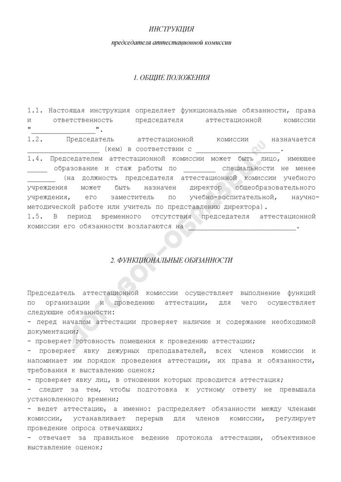Инструкция председателя аттестационной комиссии. Страница 1