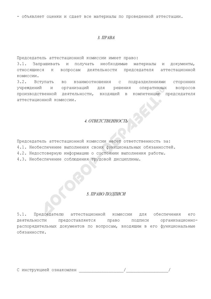 Инструкция председателя аттестационной комиссии. Страница 2