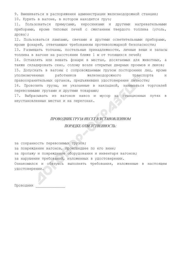 Инструкция проводника груза. Форма N ГУ-18. Страница 2