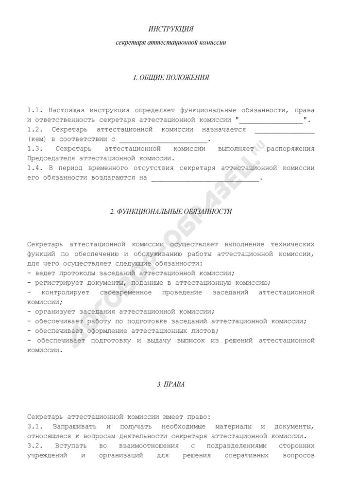Инструкция секретаря аттестационной комиссии. Страница 1