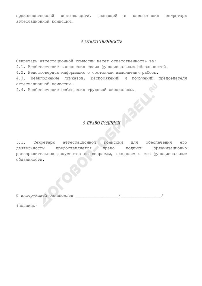 Инструкция секретаря аттестационной комиссии. Страница 2