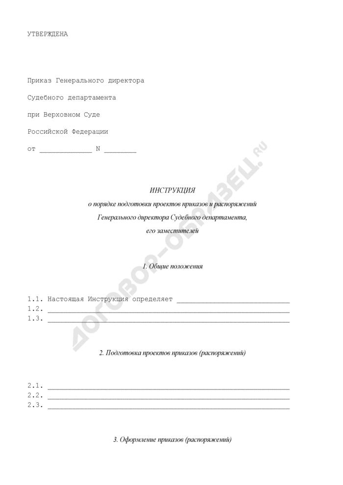 Образец Инструкции о порядке подготовки проектов приказов и распоряжений. Страница 1