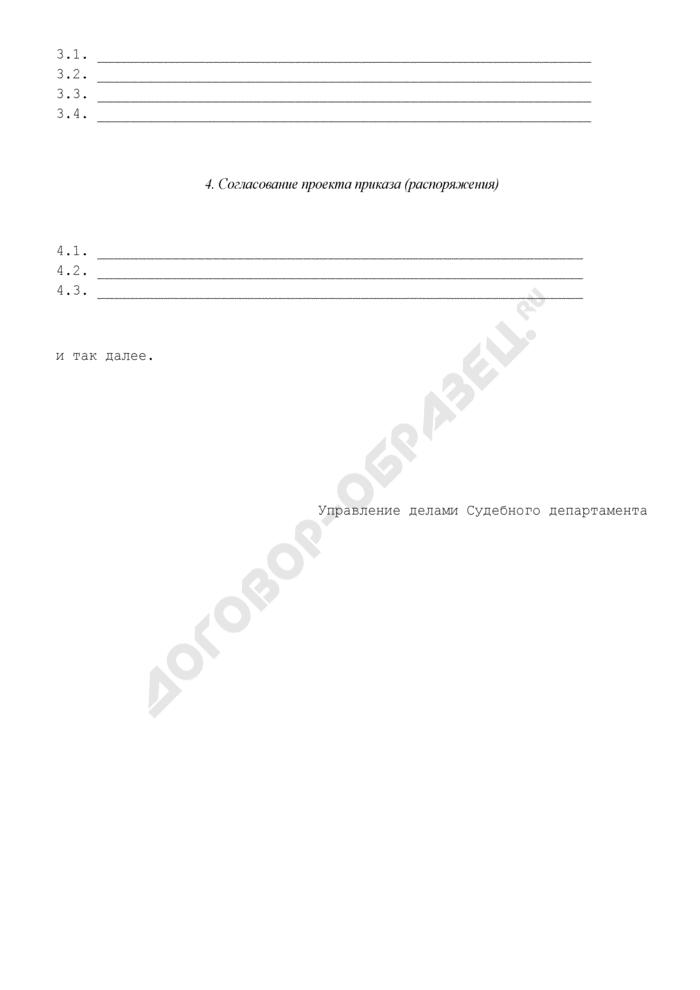 Образец Инструкции о порядке подготовки проектов приказов и распоряжений. Страница 2