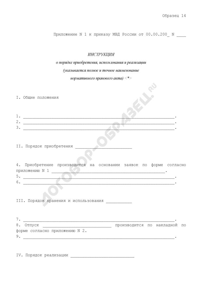 Образец оформления инструкции о порядке приобретения, использования и реализации нормативного правового акта, изданного по согласованию с другими федеральными органами исполнительной власти (иными государственными органами и организациями). Страница 1
