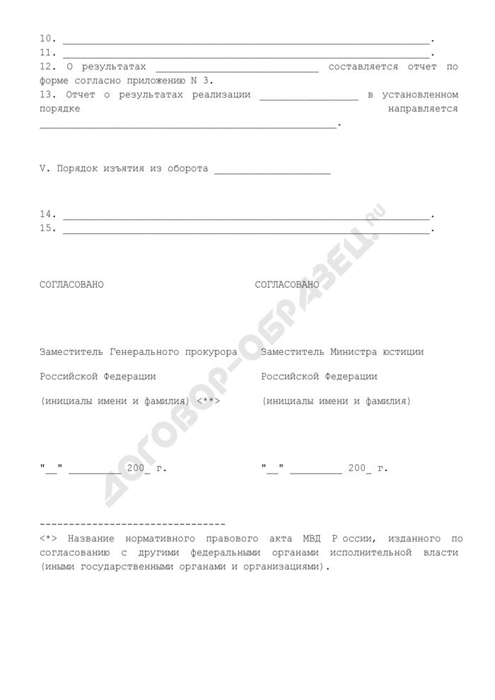 Образец оформления инструкции о порядке приобретения, использования и реализации нормативного правового акта, изданного по согласованию с другими федеральными органами исполнительной власти (иными государственными органами и организациями). Страница 2