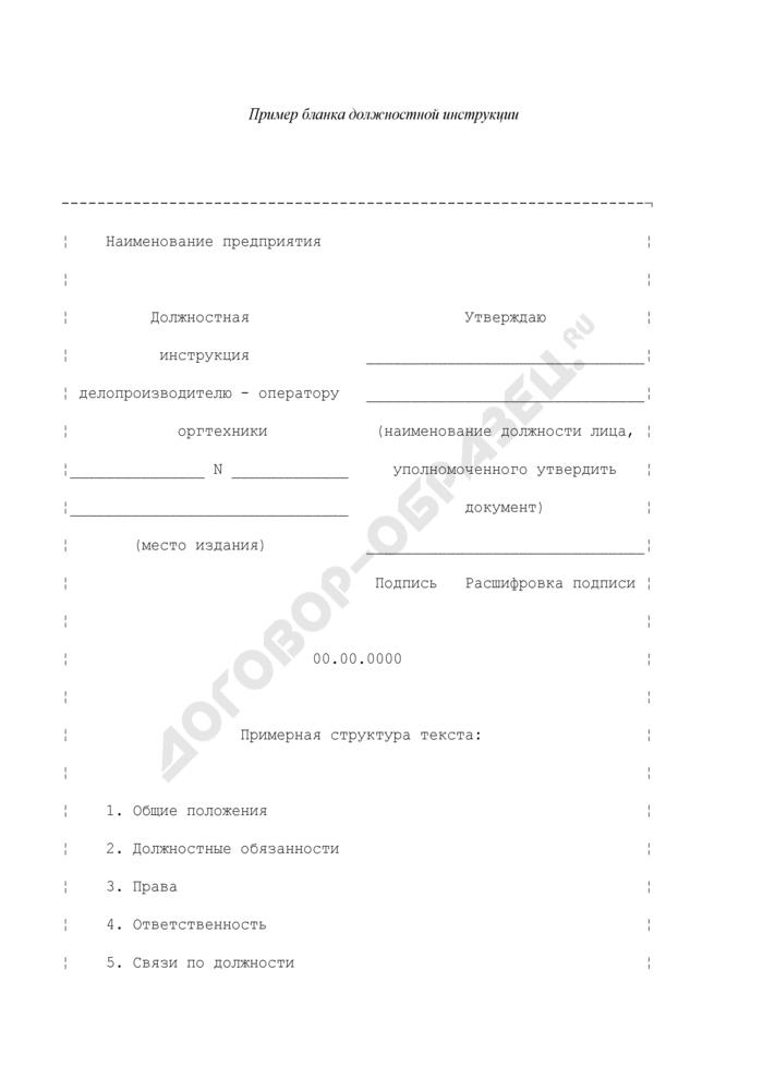 Пример бланка должностной инструкции работника предприятия. Страница 1