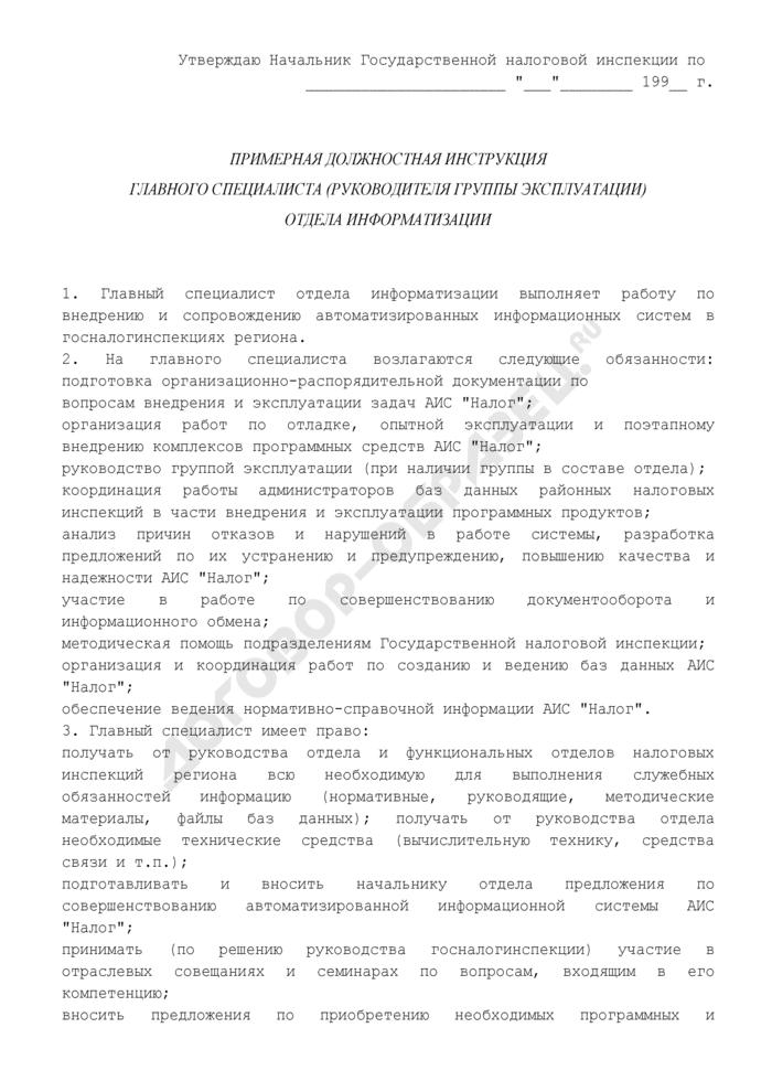 Примерная должностная инструкция главного специалиста (руководителя группы эксплуатации) отдела информатизации. Страница 1