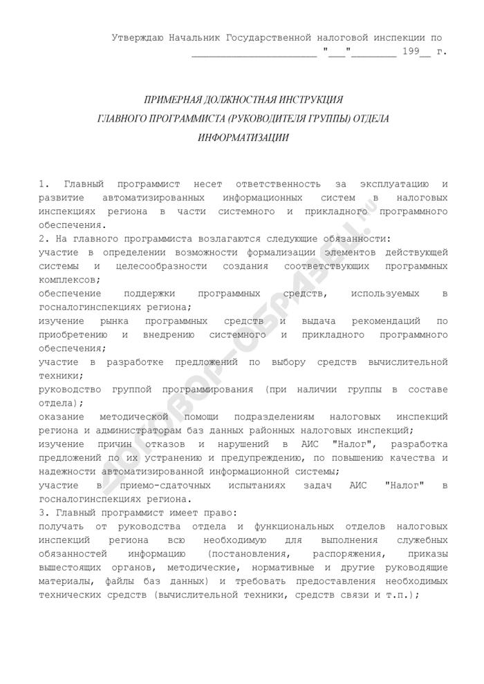 Примерная должностная инструкция главного программиста (руководителя группы) отдела информатизации. Страница 1