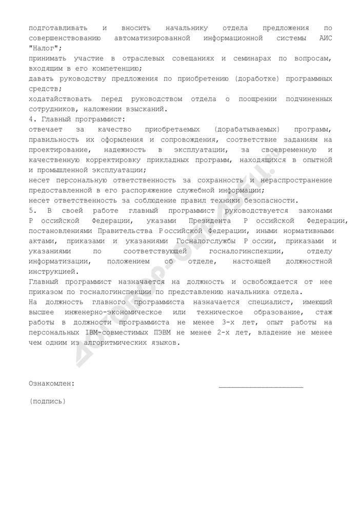 Примерная должностная инструкция главного программиста (руководителя группы) отдела информатизации. Страница 2