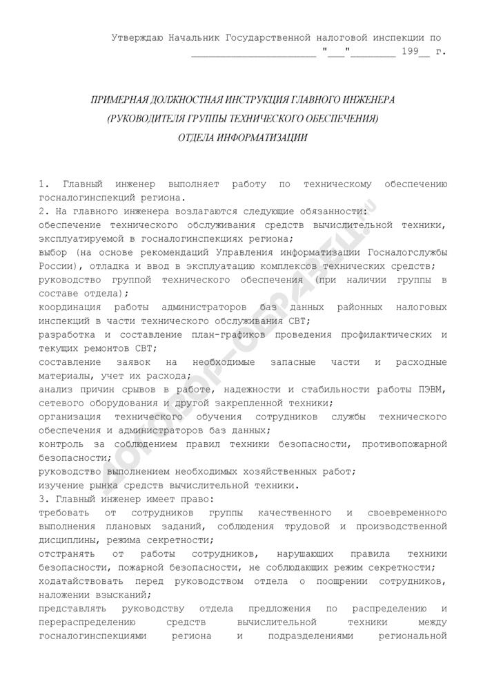 Примерная должностная инструкция главного инженера (руководителя группы технического обеспечения) отдела информатизации. Страница 1
