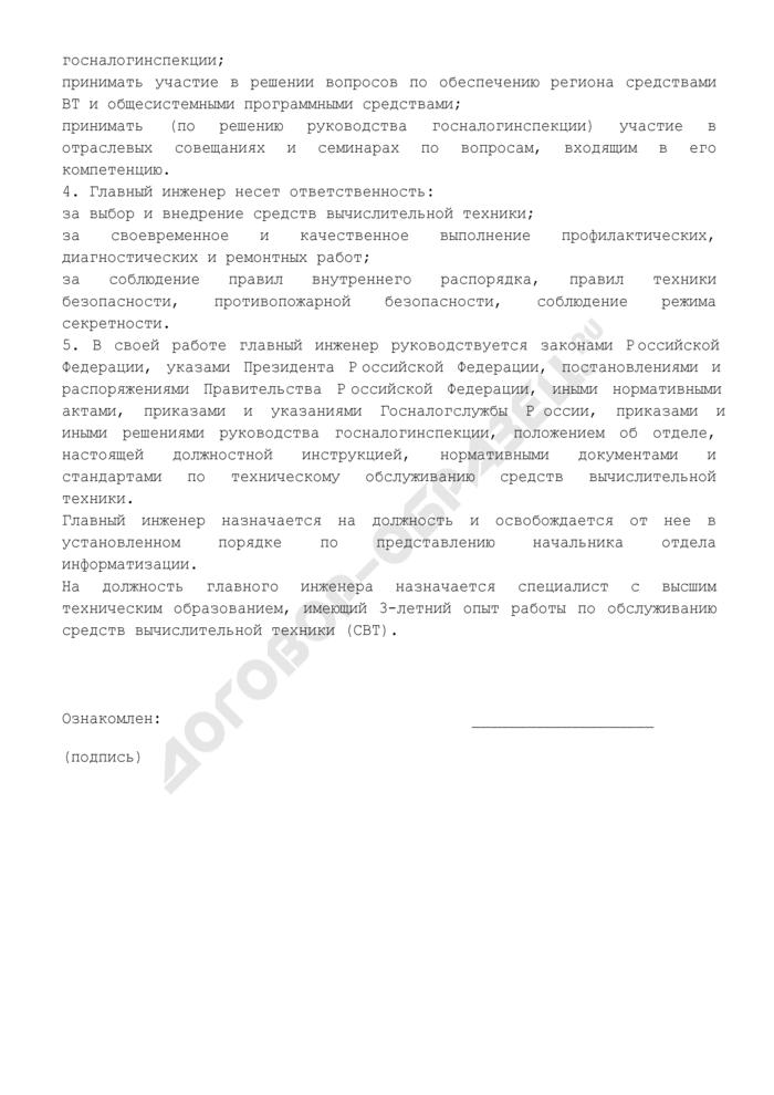 Примерная должностная инструкция главного инженера (руководителя группы технического обеспечения) отдела информатизации. Страница 2