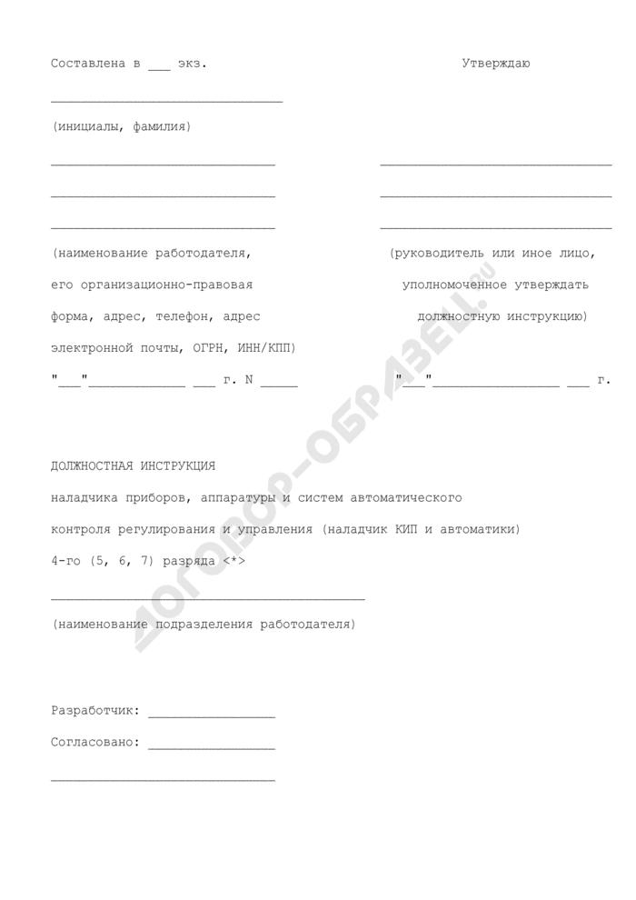 Должностная инструкция наладчика приборов, аппаратуры и систем автоматического контроля регулирования и управления (наладчик КИП и автоматики) 4, 5, 6, 7 разряда. Страница 1