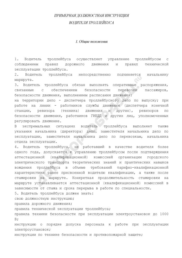 Примерная должностная инструкция водителя троллейбуса. Страница 1