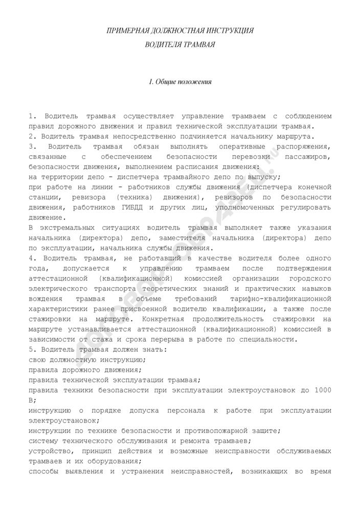 Примерная должностная инструкция водителя трамвая. Страница 1