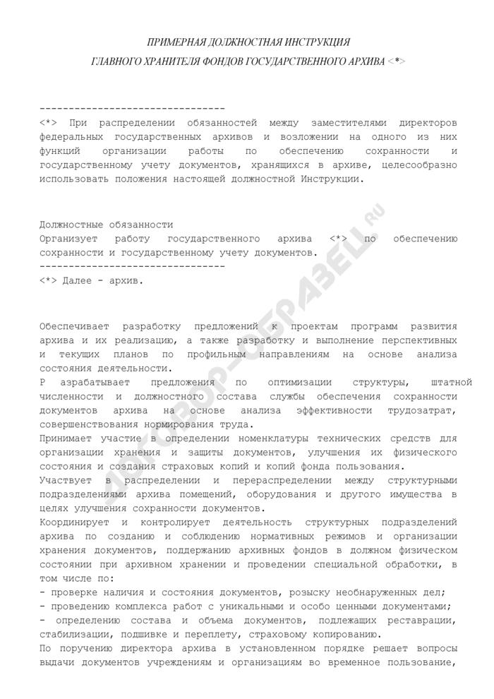 Примерная должностная инструкция главного хранителя фондов государственного архива. Страница 1