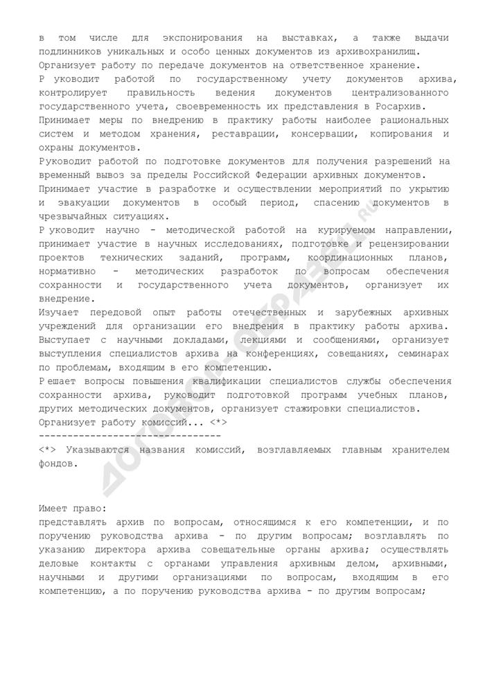 Примерная должностная инструкция главного хранителя фондов государственного архива. Страница 2