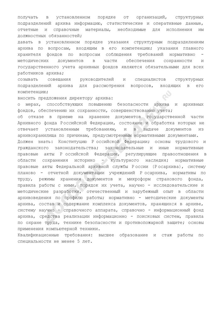 Примерная должностная инструкция главного хранителя фондов государственного архива. Страница 3