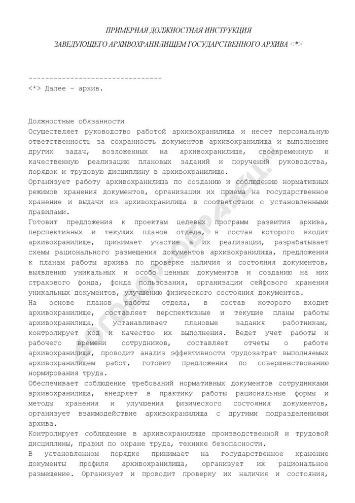 Примерная должностная инструкция заведующего архивохранилищем государственного архива. Страница 1