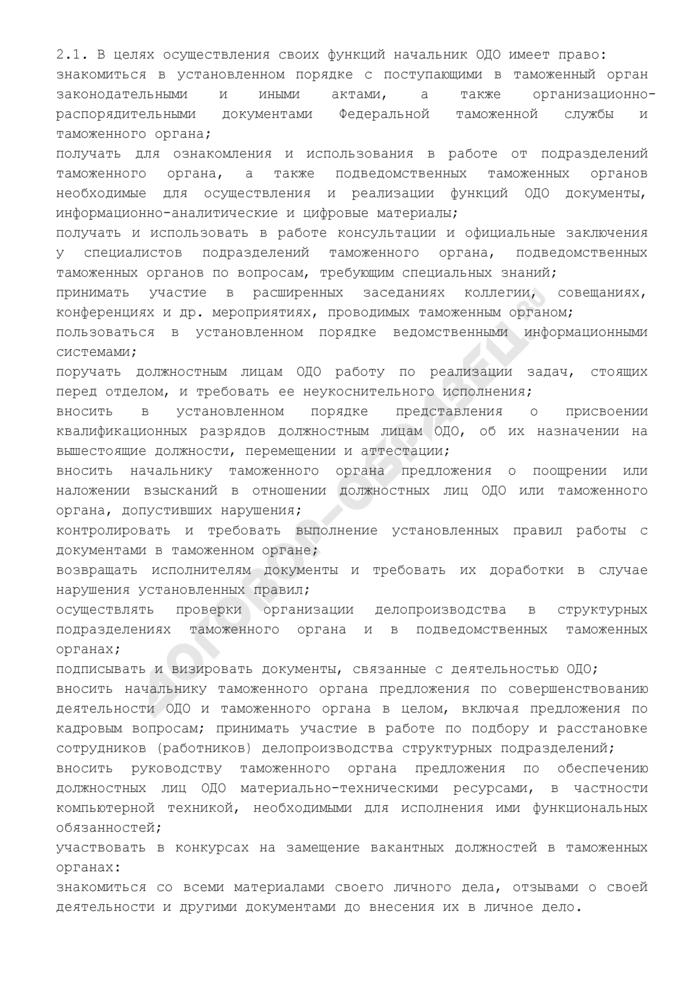 Примерная должностная инструкция начальника отдела документационного обеспечения таможенного органа. Страница 2