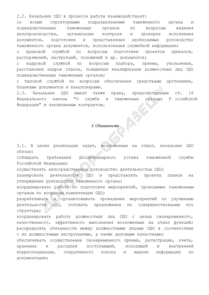 Примерная должностная инструкция начальника отдела документационного обеспечения таможенного органа. Страница 3