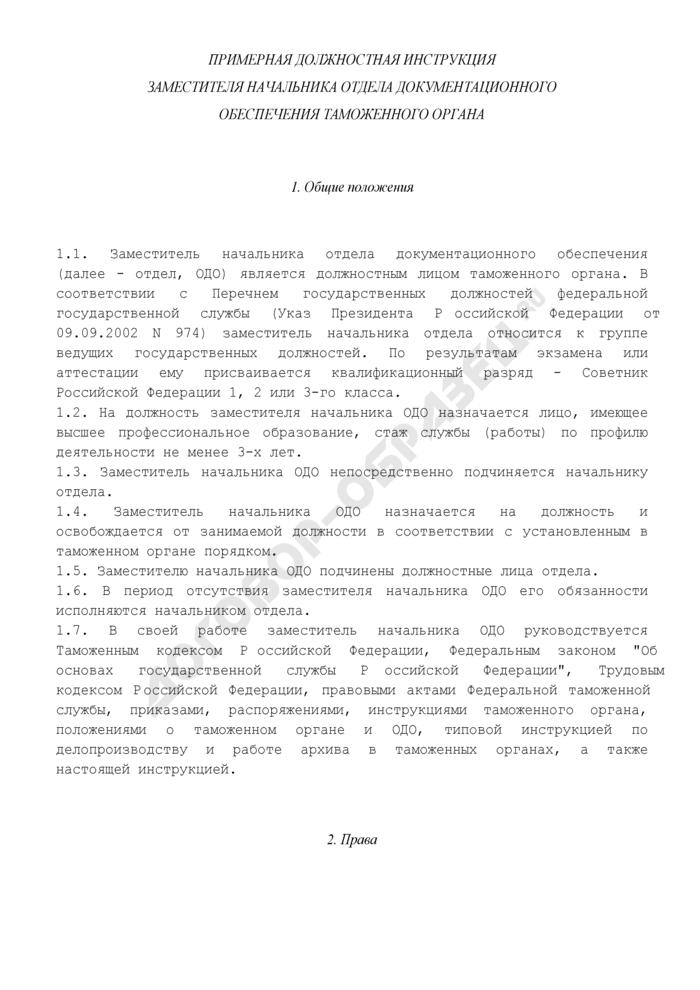 Примерная должностная инструкция заместителя начальника отдела документационного обеспечения таможенного органа. Страница 1