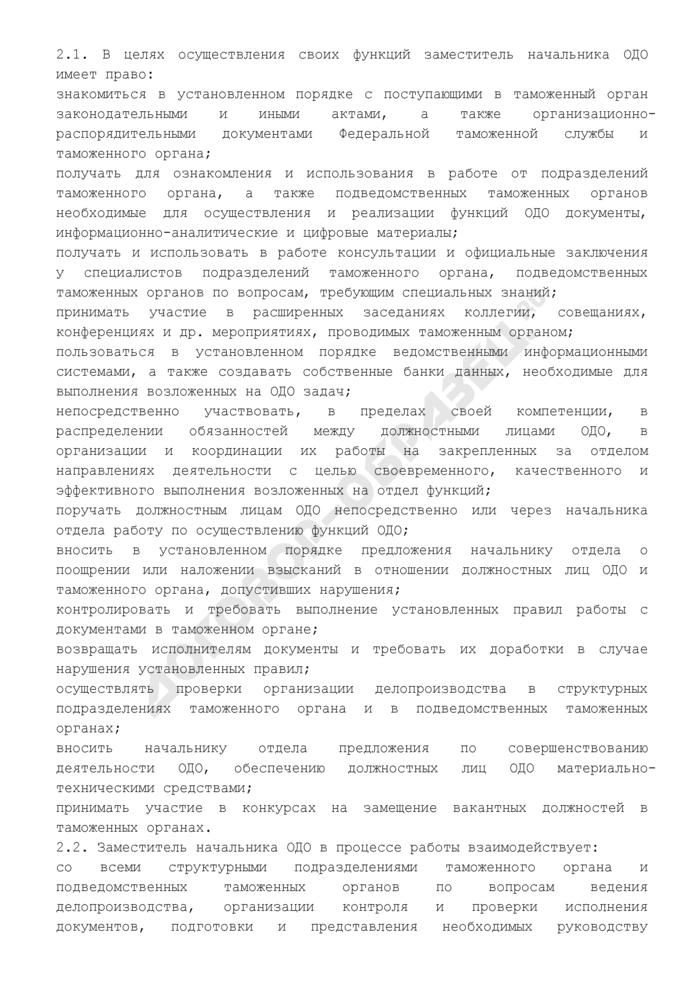 Примерная должностная инструкция заместителя начальника отдела документационного обеспечения таможенного органа. Страница 2