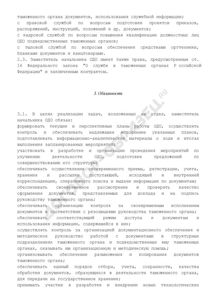Примерная должностная инструкция заместителя начальника отдела документационного обеспечения таможенного органа. Страница 3