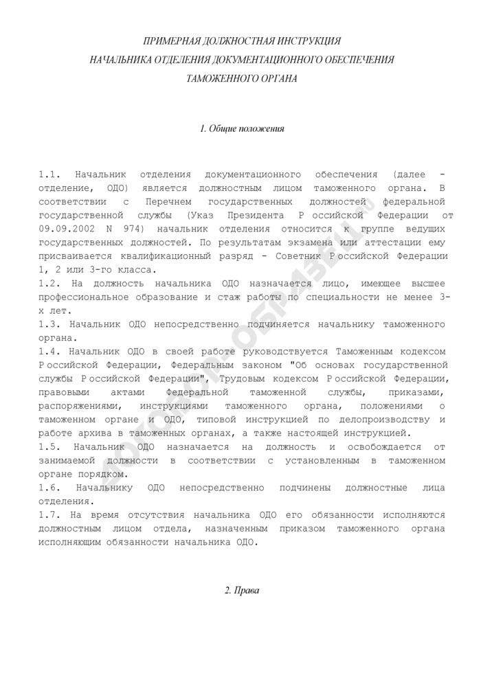 Примерная должностная инструкция начальника отделения документационного обеспечения таможенного органа. Страница 1