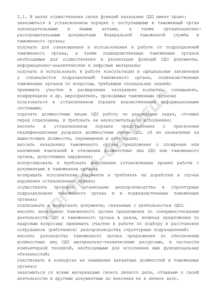 Примерная должностная инструкция начальника отделения документационного обеспечения таможенного органа. Страница 2