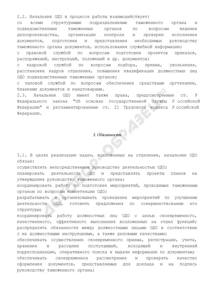 Примерная должностная инструкция начальника отделения документационного обеспечения таможенного органа. Страница 3