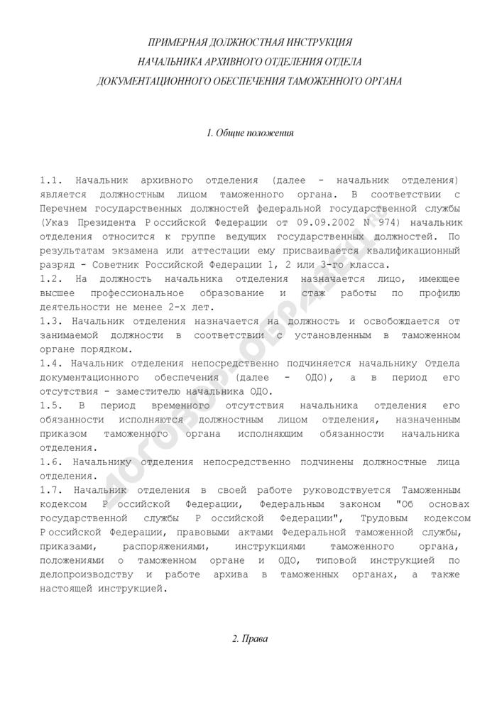 Примерная должностная инструкция начальника архивного отделения отдела документационного обеспечения таможенного органа. Страница 1