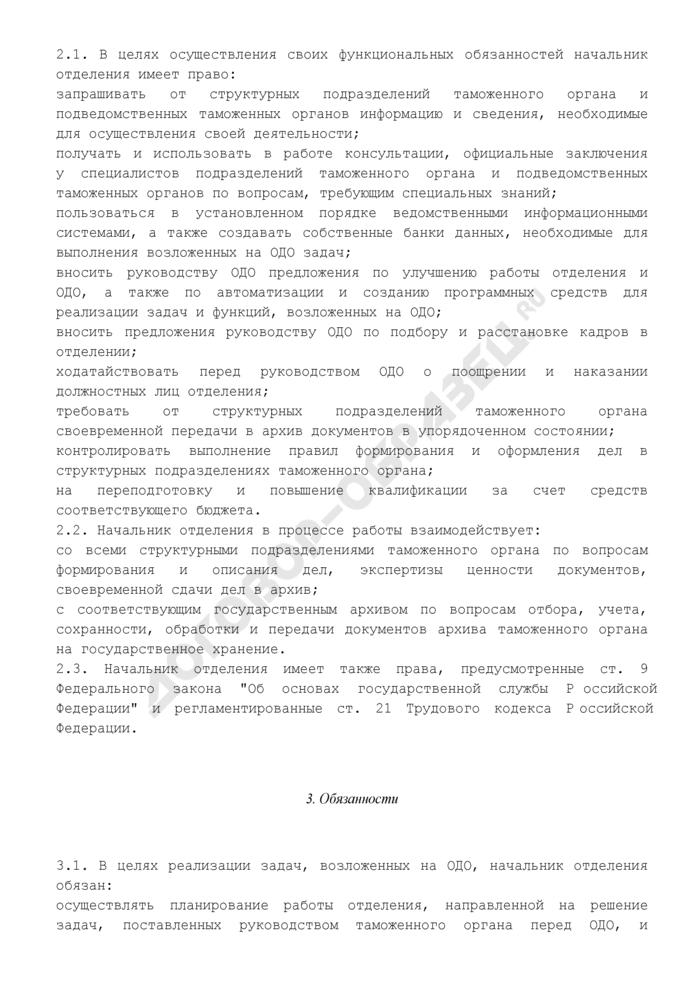 Примерная должностная инструкция начальника архивного отделения отдела документационного обеспечения таможенного органа. Страница 2