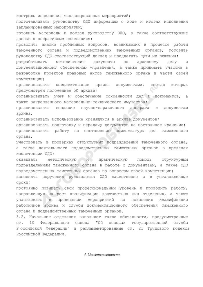 Примерная должностная инструкция начальника архивного отделения отдела документационного обеспечения таможенного органа. Страница 3