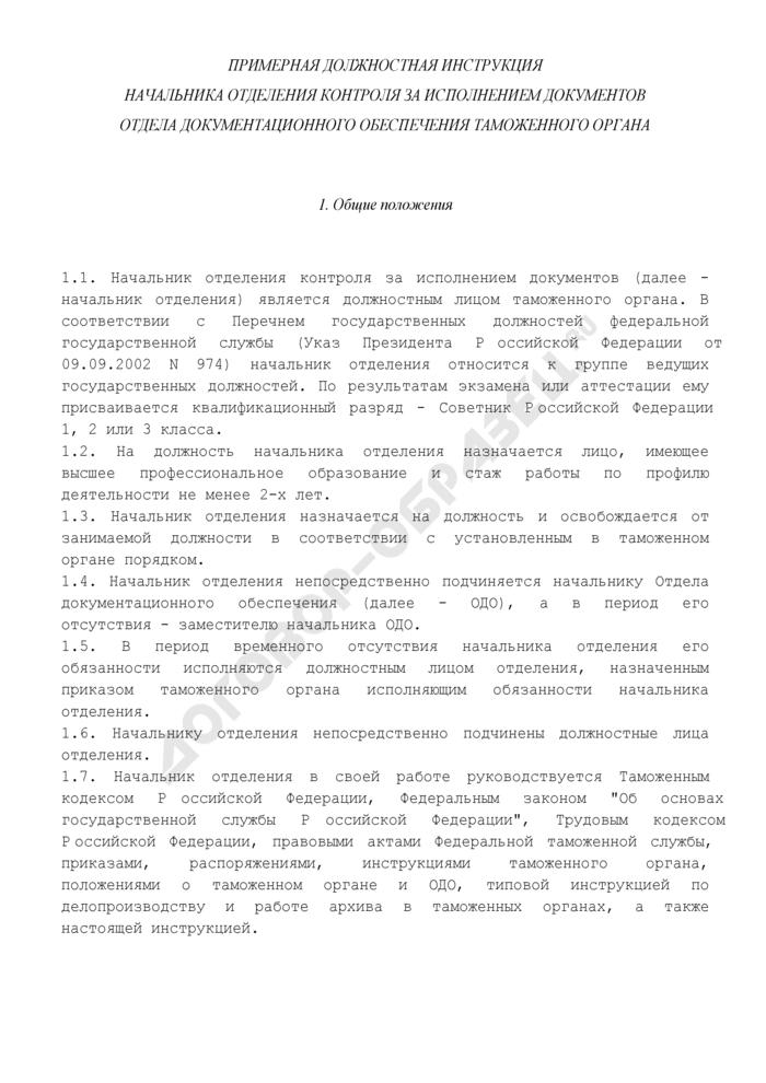 Примерная должностная инструкция начальника отделения контроля за исполнением документов отдела документационного обеспечения таможенного органа. Страница 1