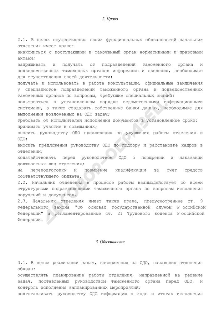 Примерная должностная инструкция начальника отделения контроля за исполнением документов отдела документационного обеспечения таможенного органа. Страница 2