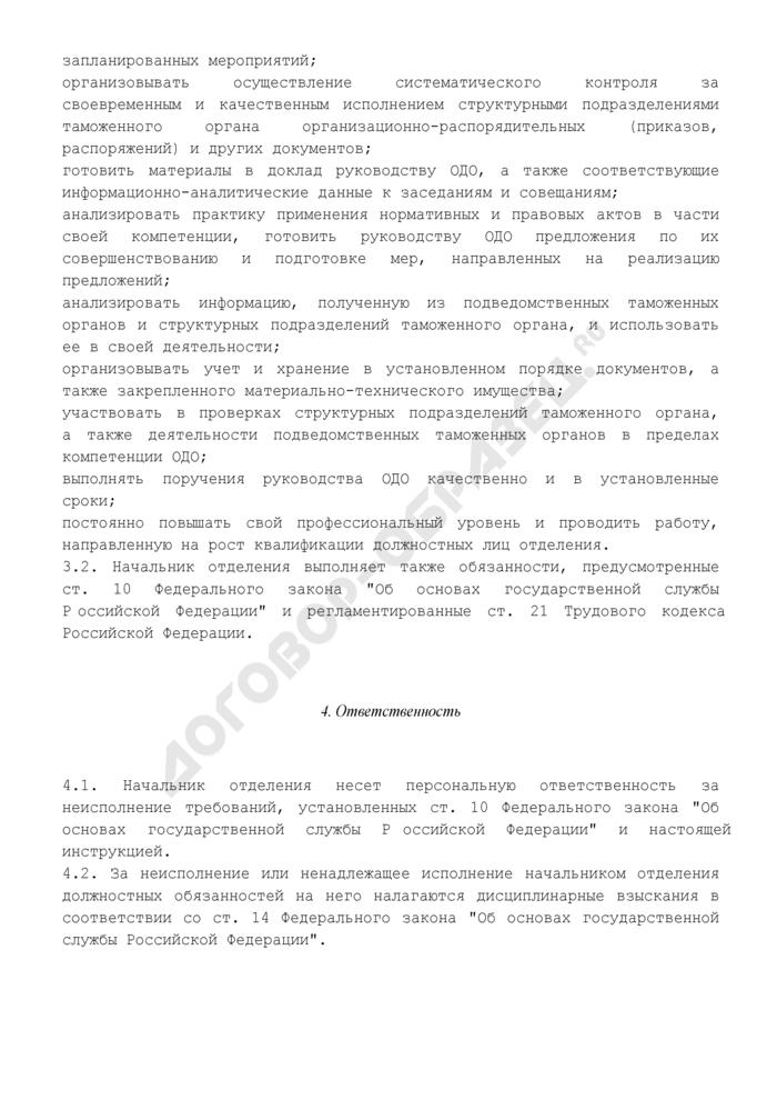 Примерная должностная инструкция начальника отделения контроля за исполнением документов отдела документационного обеспечения таможенного органа. Страница 3