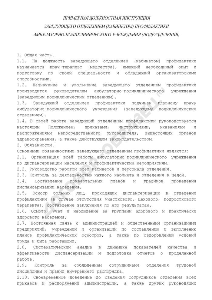 Примерная должностная инструкция заведующего отделением (кабинетом) профилактики амбулаторно-поликлинического учреждения (подразделения). Страница 1