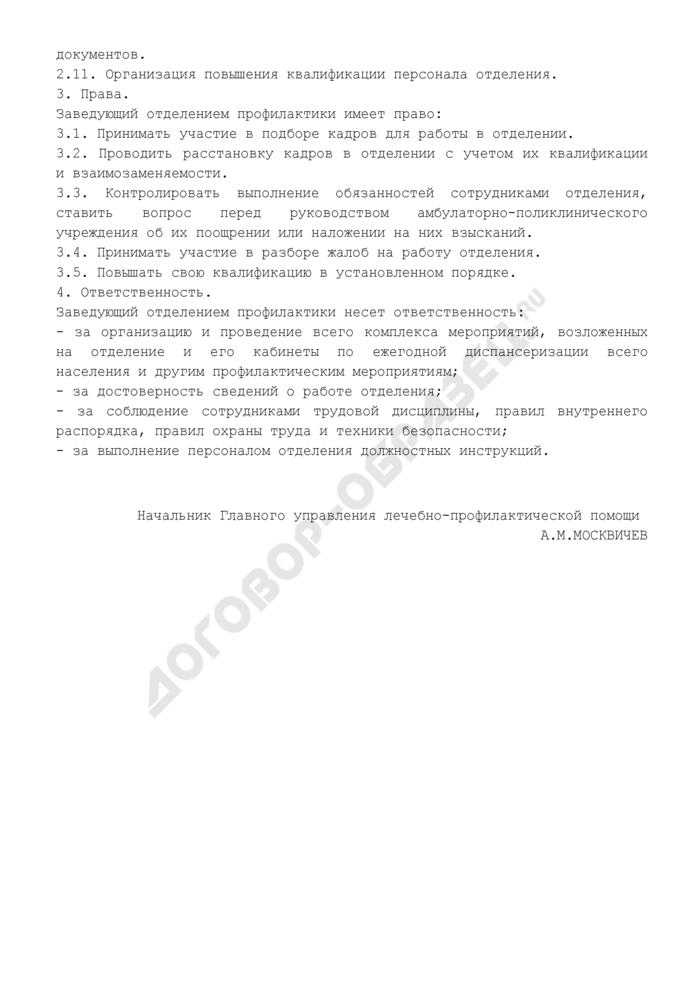 Примерная должностная инструкция заведующего отделением (кабинетом) профилактики амбулаторно-поликлинического учреждения (подразделения). Страница 2