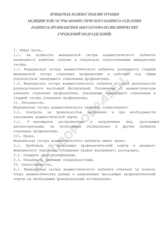 Примерная должностная инструкция медицинской сестры анамнестического кабинета отделения (кабинета) профилактики амбулаторно-поликлинических учреждений (подразделений). Страница 1