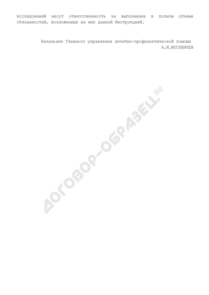 Примерная должностная инструкция медицинской сестры кабинета функциональных (инструментальных) исследований отделения (кабинета) профилактики амбулаторно-поликлинических учреждений (подразделений). Страница 2