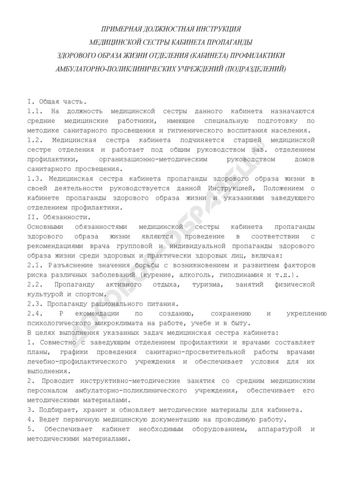 Должностные Инструкции Заведующего Организационно Методическим Кабинетом