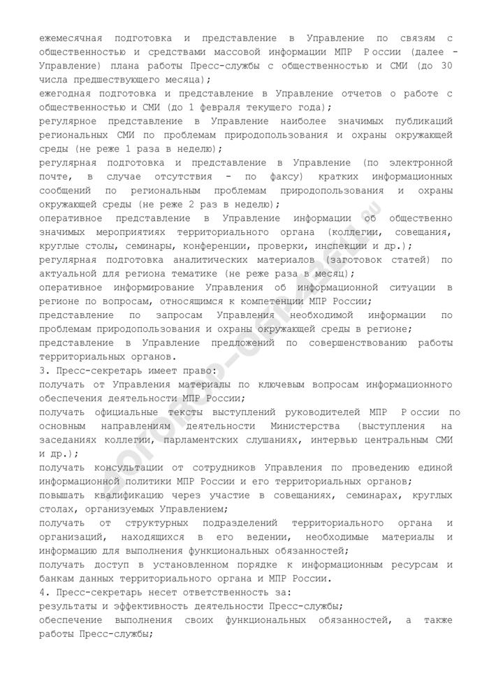Примерная должностная инструкция пресс-секретаря территориального органа Министерства природных ресурсов Российской Федерации. Страница 2