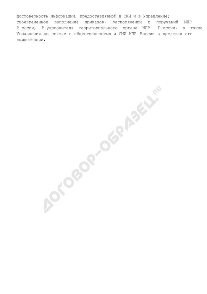 Примерная должностная инструкция пресс-секретаря территориального органа Министерства природных ресурсов Российской Федерации. Страница 3